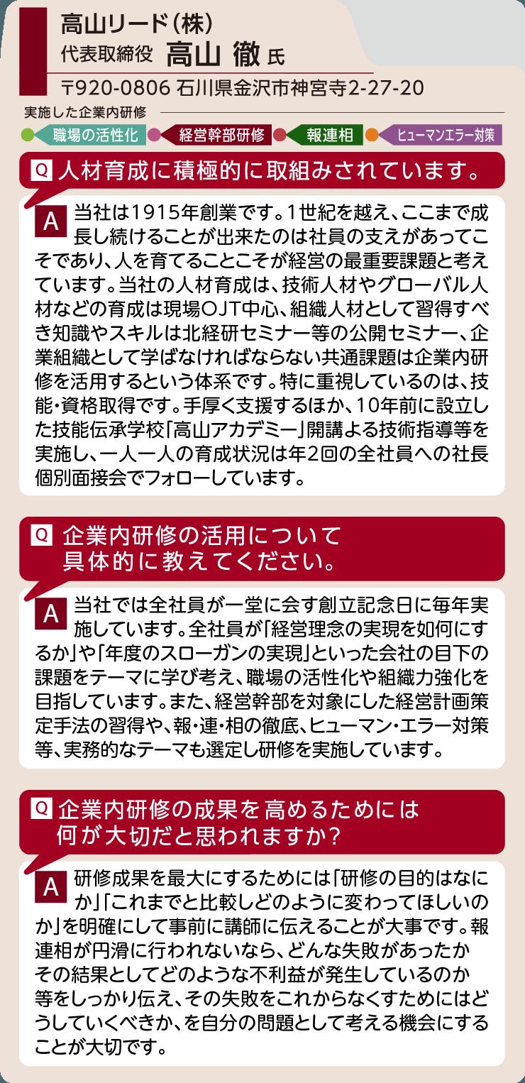 高山リード(株)