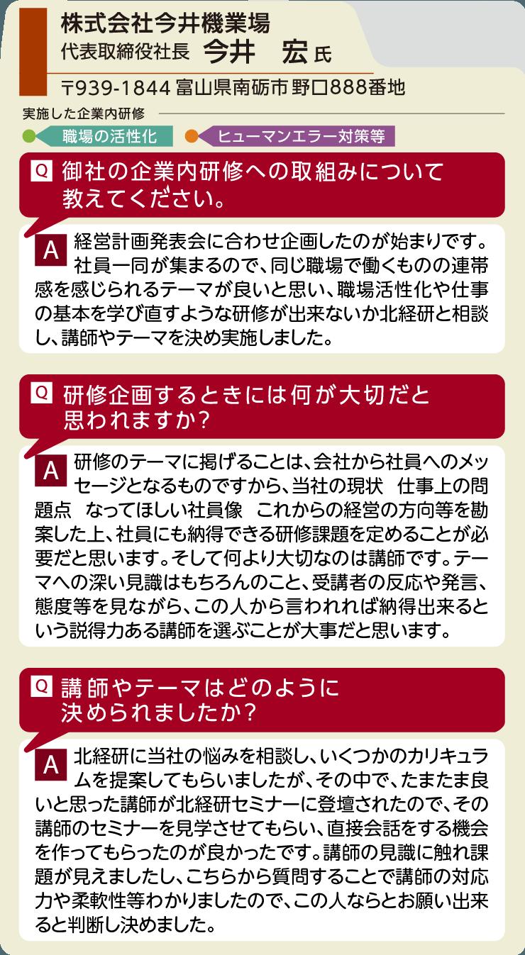 株式会社今井機業場