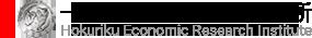 一般財団法人 北陸経済研究所
